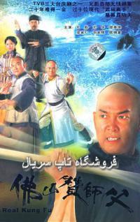сериал Настоящее кунг-фу / Fat shan chaan sin sang онлайн