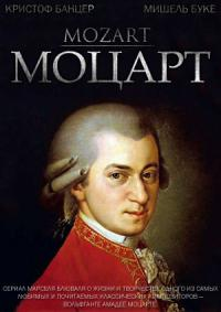 сериал Моцарт / Mozart онлайн