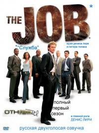 сериал Убойная служба / The Job 1 сезон онлайн
