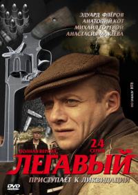 сериал Легавый (рус.) онлайн