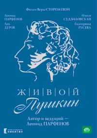 сериал Живой Пушкин онлайн