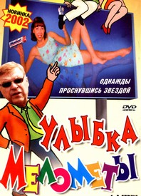 сериал Улыбка Мелометы онлайн