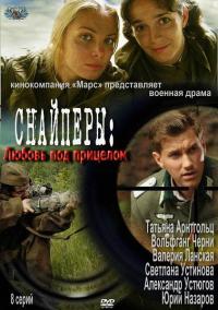 сериал Снайперы: Любовь под прицелом онлайн
