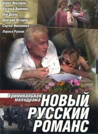 сериал Новый русский романс  онлайн