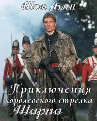 сериал Приключения королевского стрелка Шарпа / Sharpe онлайн