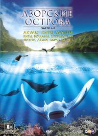 сериал Азорские острова / Azores 3D: Explorers, Whales & Vulcanos онлайн