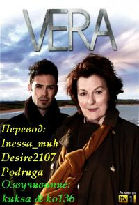 сериал Вера 2011 / Vera 1 сезон онлайн