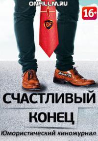 сериал Счастливый конец (тв шоу) онлайн