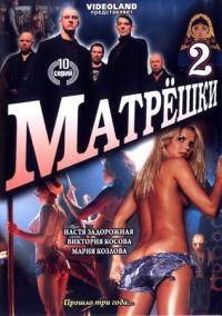 сериал Матрешки  / Matroesjkas 2 сезон онлайн