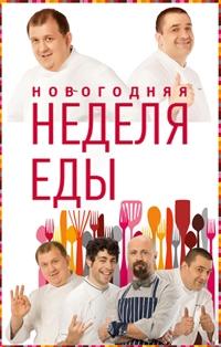 сериал Новогодняя неделя еды онлайн