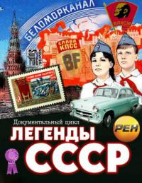 сериал Легенды СССР онлайн