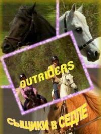 сериал Сыщики в седле / Outriders онлайн