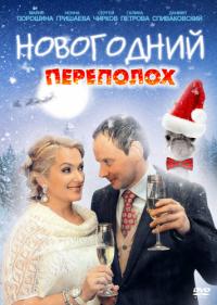сериал Новогодний переполох онлайн