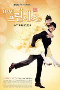 сериал Моя принцесса / Mai Peurinseseu онлайн