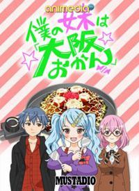 сериал Моя сестренка из Осаки / Boku no Imouto wa Osaka Okan онлайн