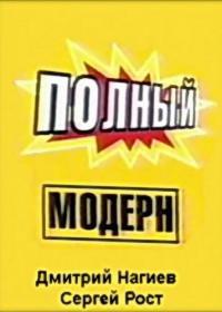 сериал Полный модерн! онлайн