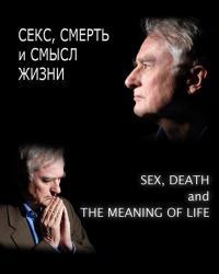 сериал Секс, смерть и смысл жизни / Sex, Death and Meaning of Life онлайн