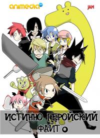 сериал Истинно геройский файт / Senyuu 1 сезон онлайн