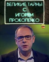 сериал Великие тайны с Игорем Прокопенко онлайн