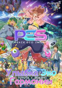 сериал Улыбка Эко Гармонии / PES: Peace Eco Smile онлайн