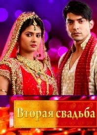 сериал Вторая свадьба / Punar Vivah онлайн