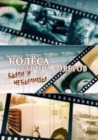 сериал Колеса Страны Советов 2 сезон онлайн