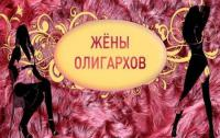 сериал Жены олигархов онлайн