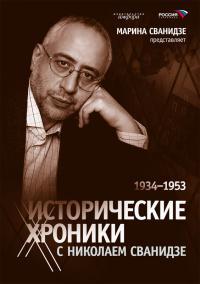 сериал Исторические хроники с Николаем Сванидзе онлайн
