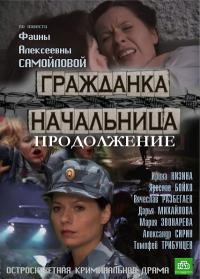 сериал Гражданка начальница. Продолжение онлайн