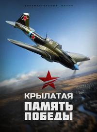 сериал Крылатая Память Победы онлайн