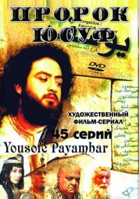 сериал Пророк Юсуф / Yousofe Payambar онлайн