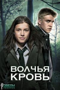 сериал Волчья кровь / Wolfblood 1 сезон онлайн