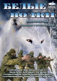 сериал Белые волки онлайн