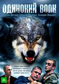 сериал Одинокий волк онлайн