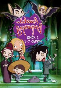 сериал Школа вампиров / Die Schule der kleinen Vampire 1 сезон онлайн