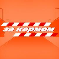 сериал За рулем / За кермом  онлайн