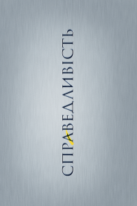 сериал Справедливость  / Справедливість онлайн