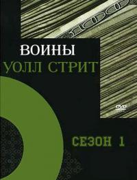 сериал Воины Уолл Стрит / Wall Street Warriors 1 сезон онлайн