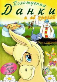 сериал Похождения Данки и ее друзей / The Adventures of Dawdle the Donkey 2 сезон онлайн