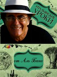 сериал Итальянские уроки от Аль Бано онлайн