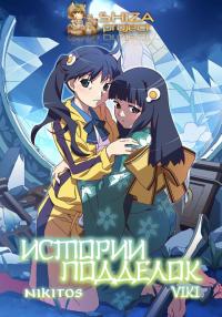 сериал Истории подделок / Nisemonogatari онлайн