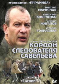 сериал Кордон следователя Савельева онлайн