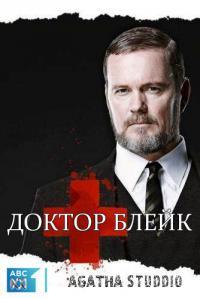 сериал Доктор Блейк / The Doctor Blake Mysteries 1 сезон онлайн