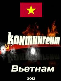 сериал Контингент. Вьетнам / Контингент. В'єтнам онлайн