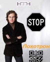 сериал Лохотрон онлайн