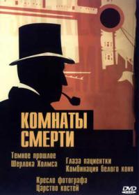 сериал Комнаты смерти: Темное происхождение Шерлока Холмса / Murder Rooms: Mysteries of the Real Sherlock Holmes онлайн