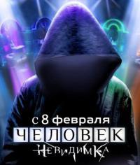 сериал Человек-невидимка 2013 онлайн
