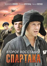 сериал Второе восстание Спартака онлайн