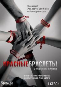 сериал Красные браслеты / Polseres vermelles 1 сезон онлайн