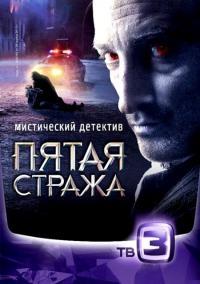 сериал Пятая стража 1 сезон онлайн